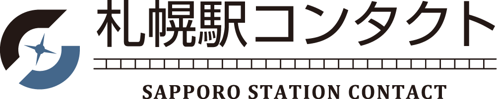 札幌駅コンタクト